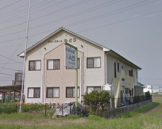 稲沢市 グループホーム グループホームみどりの写真