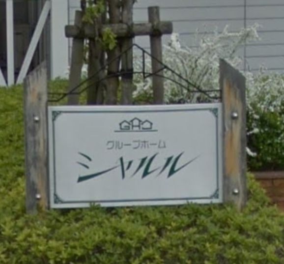 海部郡蟹江町 グループホーム グループホームシャルルの写真