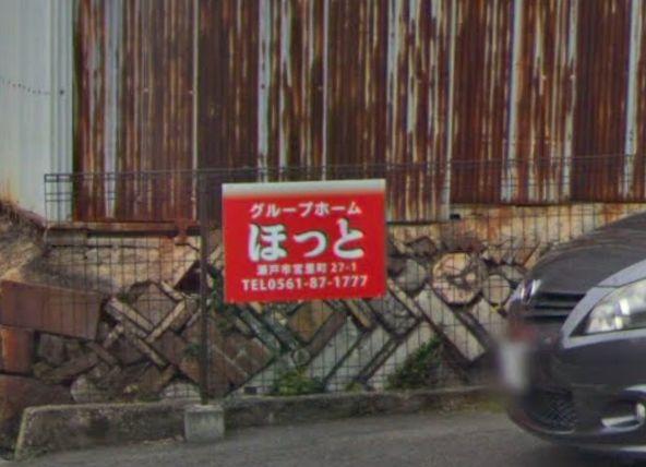 瀬戸市 グループホーム グループホームほっとの写真