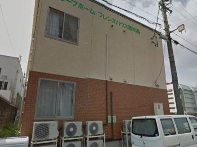 東海市 グループホーム グループホーム フレンズハウス富木島の写真