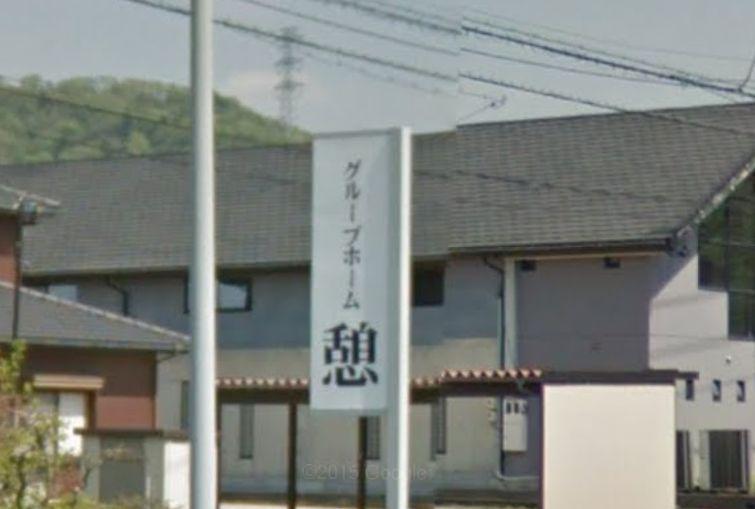 瀬戸市 グループホーム グループホーム憩の写真