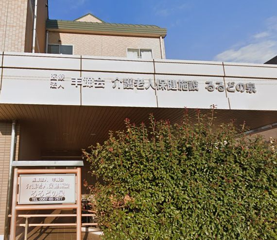 岩倉市 介護老人保健施設(老健) 介護老人保健施設 るるどの泉の写真
