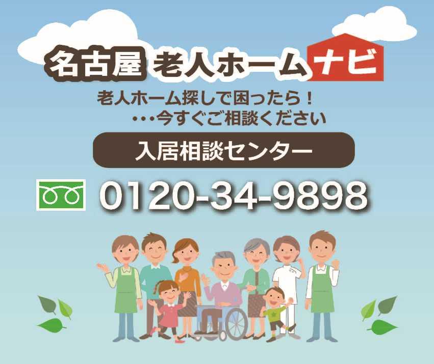 ココロ志段味 RAINBOW HOUSE