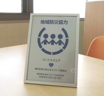 名古屋市地域防災協力事業所