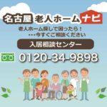 津島市 サービス付高齢者向け住宅 よい館津島唐臼の写真
